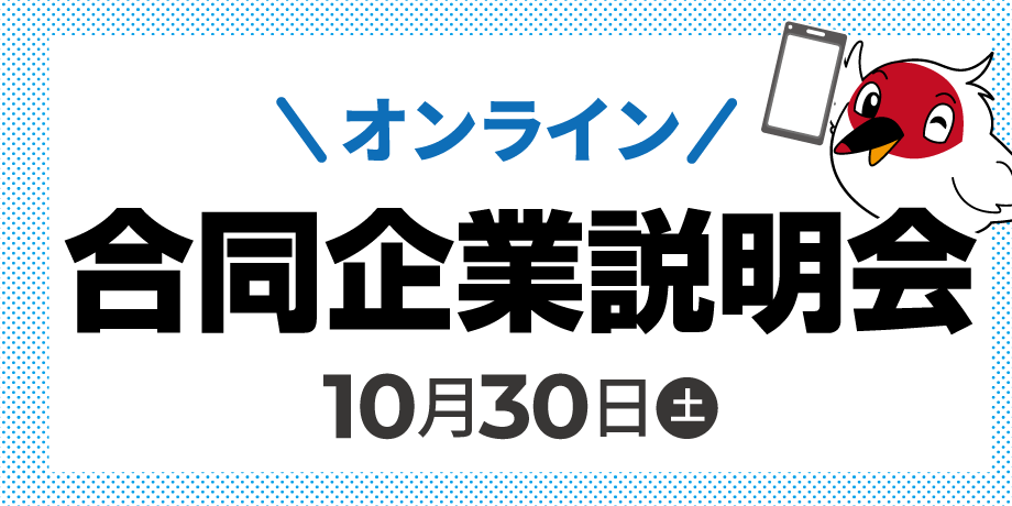 【オンライン参加チケット】合同企業説明会