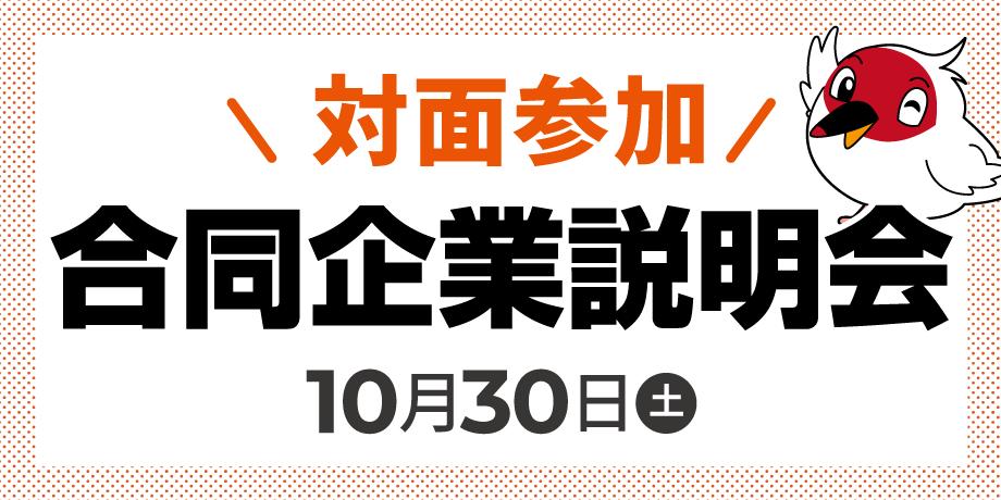 【対面参加チケット】合同企業説明会