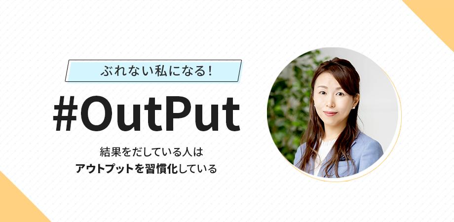 Output講座 後編(対面形式)