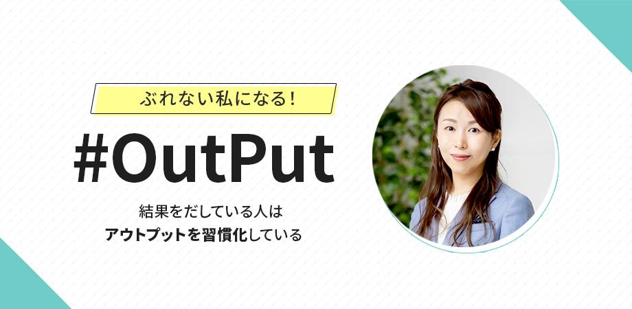 Output講座 前編(オンライン)